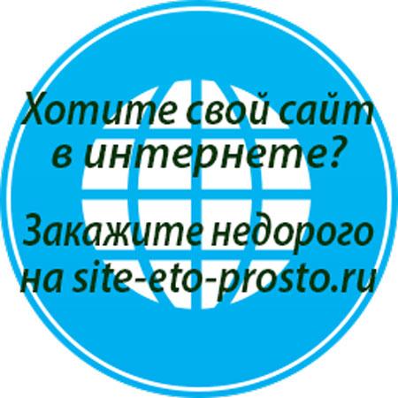 заказать сайт недорого на site-eto-prosto.ru