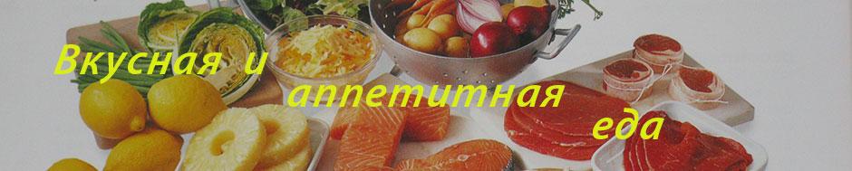 Вкусная и аппетитная еда